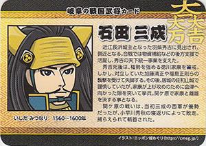 石田三成 岐阜の戦国武将カード
