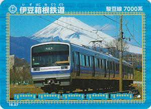 伊豆箱根鉄道 18.07