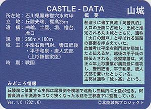 甲山城 いしかわ城郭カード