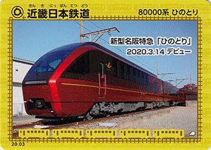 近畿日本鉄道 20.03