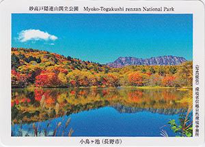 妙高戸隠連山国立公園 小池ヶ池