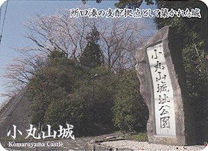 小丸山城 Ver.4.0 いしかわ城郭カード
