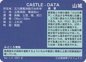 丸山城 いしかわ城郭カード