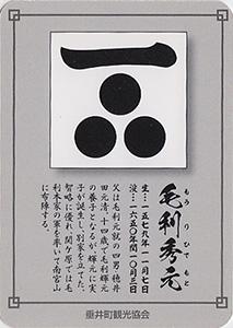 関ケ原武将カード 垂井町観光協会