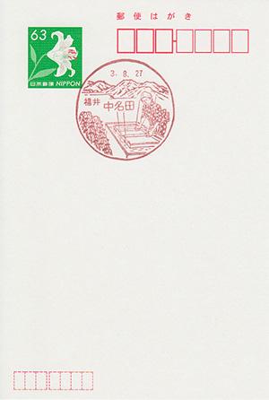 中名田郵便局