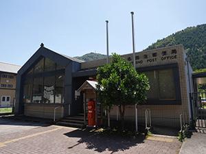 名田庄郵便局