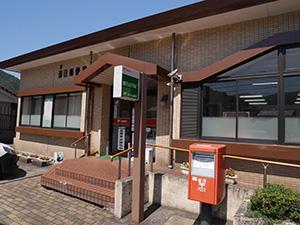 西田郵便局