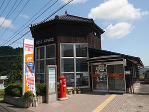 佐分利郵便局
