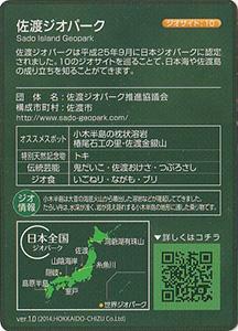 佐渡ジオパーク Ver.1.0