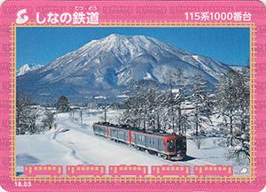 しなの鉄道 18.03