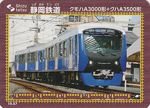 静岡鉄道 19.07