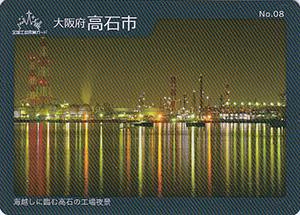 大阪府高石市 No.08 海越しに臨む高石の工場夜景