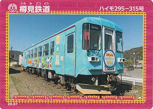 樽見鉄道 20.07