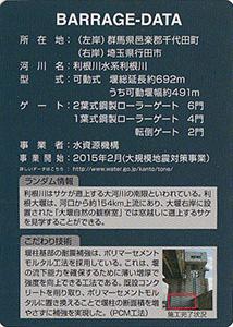 利根大堰(大規模地震対策事業)