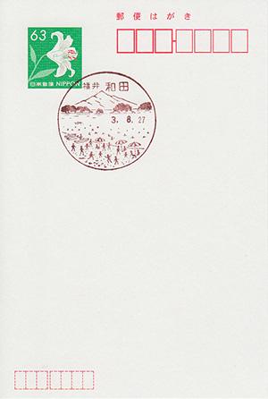 和田郵便局