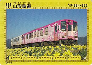 山形鉄道 20.03