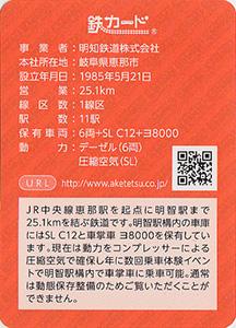 明知鉄道 18.09