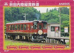 秋田内陸縦貫鉄道 20.07