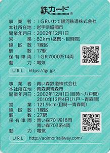 IGRいわて銀河鉄道・青い森鉄道 21.7