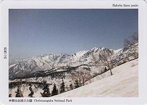 中部山岳国立公園 白馬三山