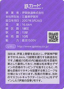 伊賀鉄道 19.03