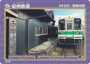 紀州鉄道 19.03
