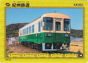 紀州鉄道 20.03