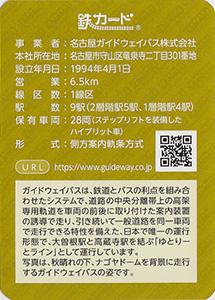 名古屋ガイドウェイバス 19.10