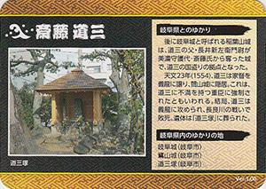 斎藤道三 岐阜の戦国武将カード