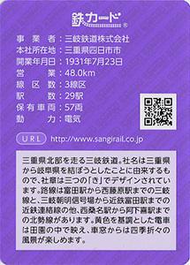 三岐鉄道 19.03