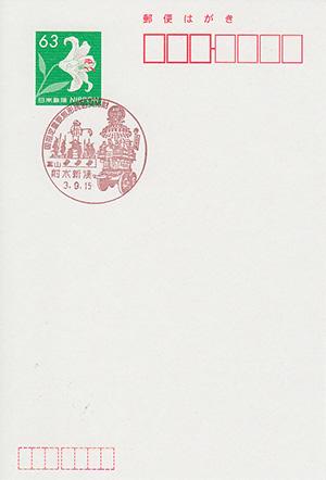 射水新湊郵便局