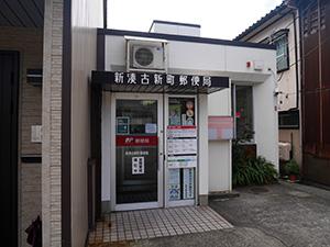 新湊古新町郵便局