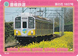 豊橋鉄道 18.03