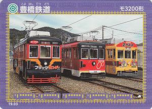 豊橋鉄道 19.03