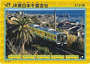 JR東日本千葉支社 21.03