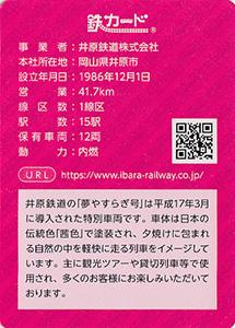 井原鉄道 20.07