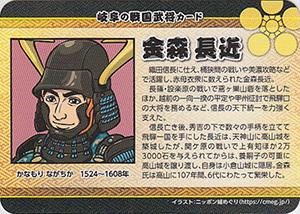 金森長近(武将Ver.) 岐阜の戦国武将カード