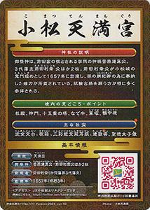 小松天満宮 No.171
