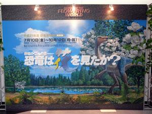 平成21年度特別展「恐竜は花を見たか?」