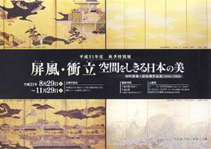 特別展「屏風・衝立 空間をしきる日本の美」 金沢市立安江金箔工芸館
