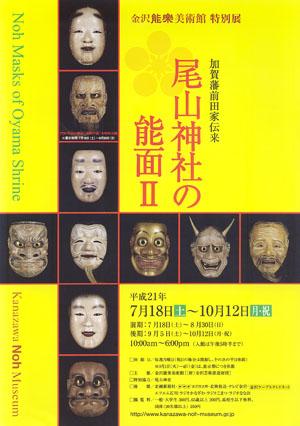 特別展「尾山神社の能面Ⅱ」 金沢能楽美術館
