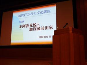 「本阿弥光悦と加賀藩前田家」 石川県立美術館