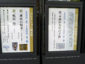 「本阿弥光悦の手紙」 石川県立美術館