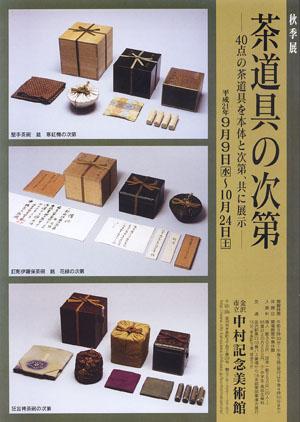 秋季展「茶道具の次第」 中村記念美術館
