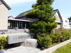 銭屋五兵衛記念館
