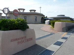 大野からくり記念館