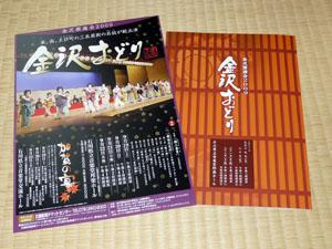金沢おどり2009