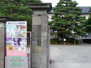 特別展「紋付着物の世界 藤村コレクション」