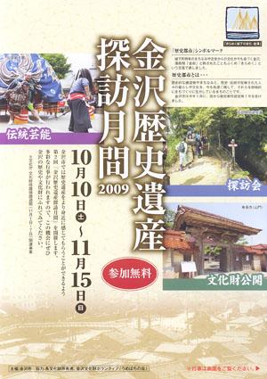 金沢歴史遺産探訪月間2009