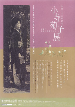 徳田秋声記念館 特別展「小寺菊子展」